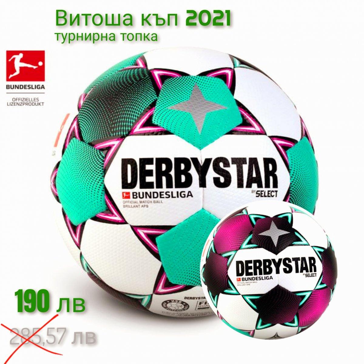 С Derbystar Bundesliga ще се играят мачовете от Витоша къп 2021