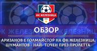Аризанов е голмайстор на ФК Железница, Шумантов - най точен през пролетта